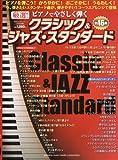 ピアノでやさしく弾く 厳選!  クラシック&ジャズ・スタンダード 全46曲 (月刊エレクトーン 2013年12月号別冊)