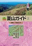 北海道夏山ガイド〈5〉道南・夕張の山々