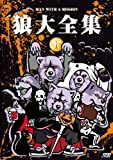 狼大全集1 [DVD] / MAN WITH A MISSION (出演)