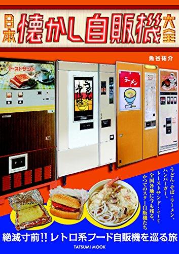 日本懐かし自販機大全 (タツミムック)