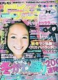 ピチレモン 2009年 12月号 [雑誌]
