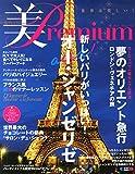 美・Premium (プレミアム) No.11 2015年 02月号 [雑誌]