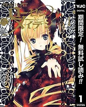 ローゼンメイデン【期間限定無料】 1 (ヤングジャンプコミックスDIGITAL)