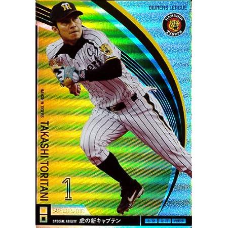 【オーナーズリーグ】[鳥谷 敬] 阪神タイガーズ スーパースター 《OWNERS LEAGUE 2012 02》ol10-109