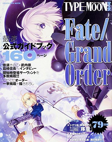TYPE-MOONエース Fate/Grand Order