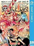 ONE PIECE モノクロ版 59 (ジャンプコミックスDIGITAL)