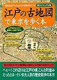 江戸の古地図で東京を歩く本 (商品イメージ)