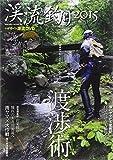 渓流釣り 2015 渡渉術 (SAKURA・MOOK 70)