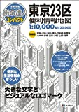 街の達人 コンパクト 東京23区 便利情報地図 (でっか字 道路地図 | マップル)