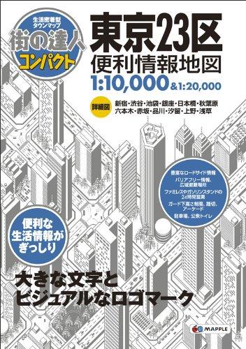 街の達人 コンパクト 東京23区 便利情報地図