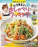 上沼恵美子のおしゃべりクッキング 2015年3月号[雑誌]