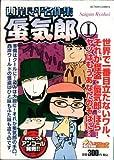 西岸良平名作集 蜃気楼1 (アクションコミックス 3Coinsアクションオリジナル)