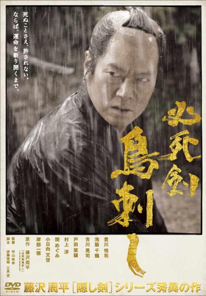 『必死剣鳥刺し』藤沢周平の描く「隠し剣」シリーズの一作