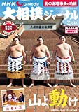 NHK大相撲ジャーナル2016年2月号