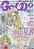 プリンセスGOLD 2015年 05 月号 [雑誌]