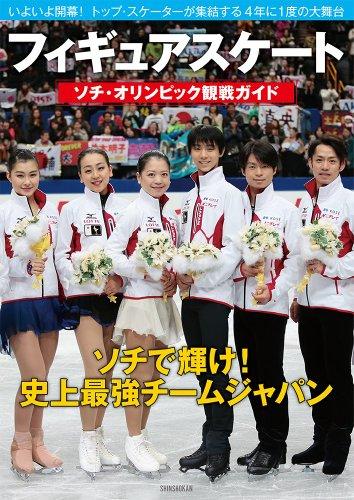 フィギュアスケート ソチ・オリンピック観戦ガイド (ワールド・フィギュアスケート別冊)