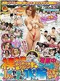 裸未満のギリギリ水着は超ハレンチ(ハート)営業中のプールに『1人(ひとり)だけイヤらしすぎる水着で入る女の子。』 [DVD]
