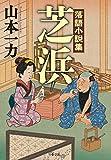 「芝浜: 落語小説集」販売ページヘ