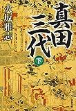 真田三代 下 (文春文庫)