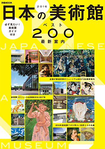 日本の美術館ベスト200最新案内 (ぴあmook)