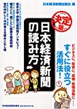日本経済新聞の読み方
