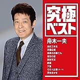 究極ベスト/舟木一夫