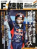 F1 (エフワン) 速報 2012年 11/8号 [雑誌]
