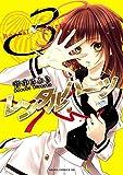 レンタルハーツ(3) (あすかコミックスDX)