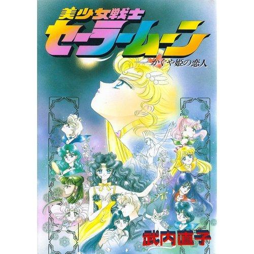 美少女戦士セーラームーンS―かぐや姫の恋人 (KCデラックス)
