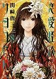 恋愛怪談サヨコさん 8 (ジェッツコミックス)
