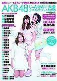 AKB48じゃんけん大会公式ガイドブック2015 (FLASH増刊)