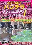 ACT-NET パンチラプレミアムBOX 4 DVD8枚組新タイトル(盗撮ショップ M字パンチラズーミング) ACTBB-004