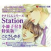 タクミくんシリーズ Station 小冊子付き特装版