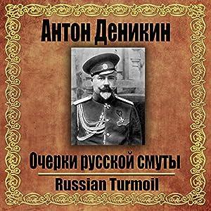 Ocherki russkoy smutyi Audiobook by Anton Denikin Narrated by Yuriy Grigor'ev