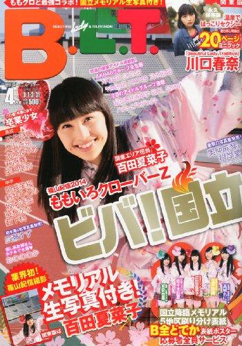 B.L.T.関東版 2014年 04月号 [雑誌]
