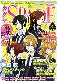 カグヤ SPADE vol.4 2011年 08月号 2011年 08月号 [雑誌]