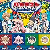 ラジオCD バカとテストと召喚獣 文月学園放送部 Vol.6