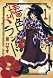 椿色バラッド(1) (ブレイドコミックス)