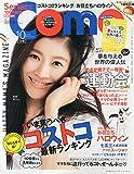 Como(コモ) 2015年 10 月号