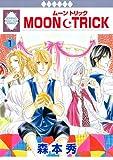 MOON・TRICK(1) (冬水社・いち*ラキコミックス)