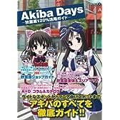Akiba days―秋葉原120%活用ガイド (JIVEムック 3)