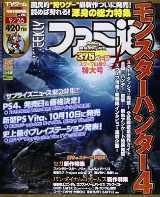 週刊 ファミ通 2013年 9/26号 [雑誌]