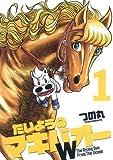 たいようのマキバオーW 01巻 9/16発売