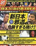 隔週刊 燃えろ!新日本プロレス 2013年 8/29号 [分冊百科]
