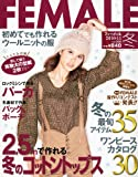 FEMALE (フィーメイル) 2010年 12月号 [雑誌]