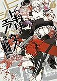 ヒトキリシェアハウス: 1 (ZERO-SUMコミックス)