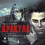 Drakula [Russian Edition] | Bram Stoker