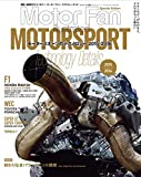 Motorsportのテクノロジー 2015-2016
