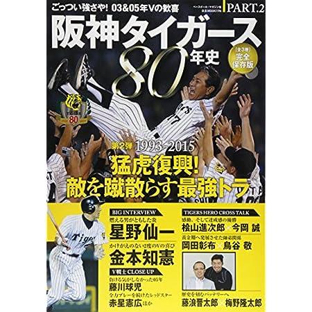 阪神タイガース80年史 (2) (B・Bムック)