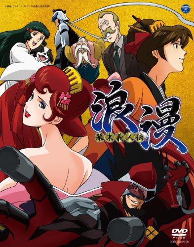 「幕末義人伝 浪漫」DVD-BOX